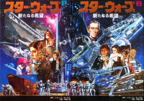 Noriyoshi Ohrai Star Wars Japanese Film Poster