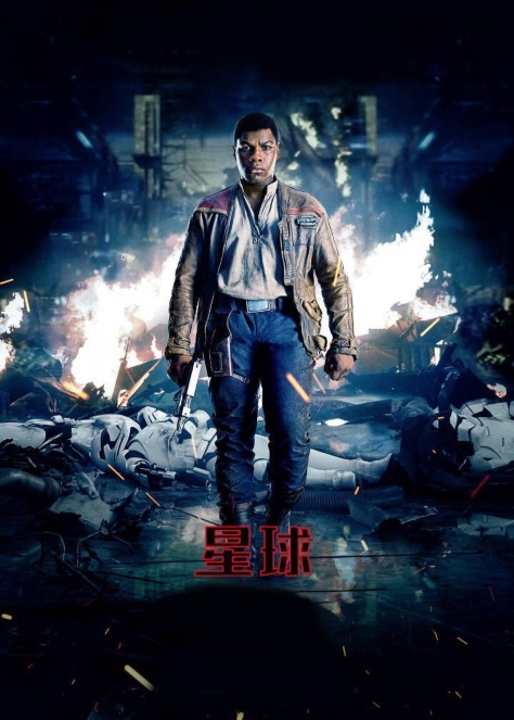 Star Wars The Last Jedi Chinese Character Posters Finn