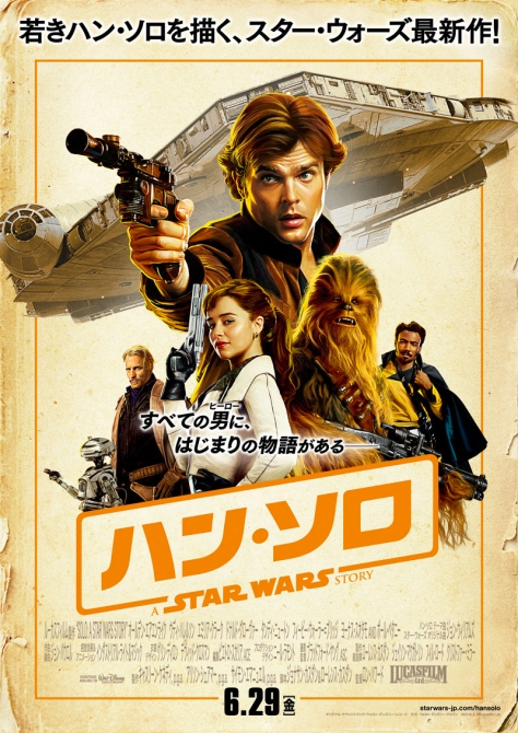 SOLO A Star Wars Story Official Japanese Theatrical Film Poster
