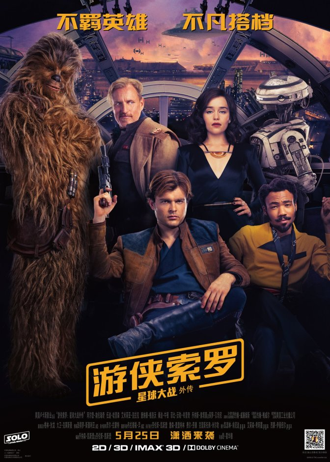 NEW SOLO - A Star Wars Story Official Chinese Poster